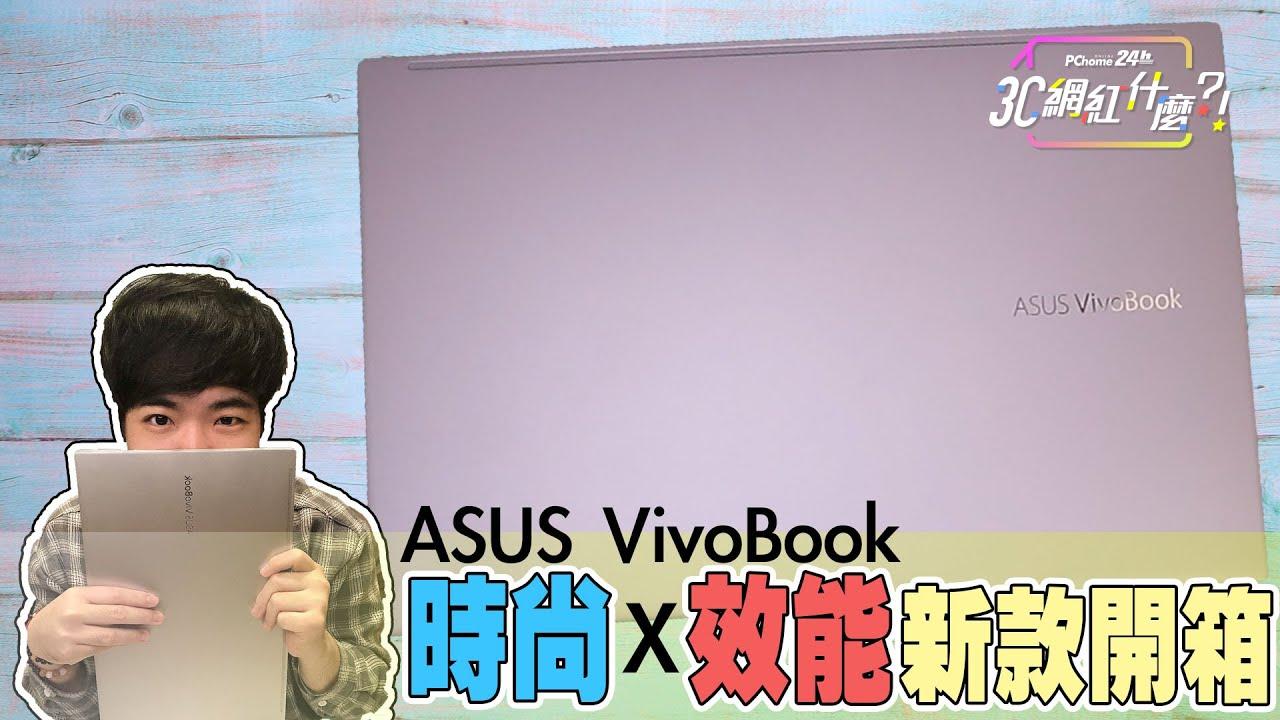 3C網紅什麼?!ASUS VivoBook S15 S513EP 閃電銀 15.6吋效能筆電@PChome24h購物