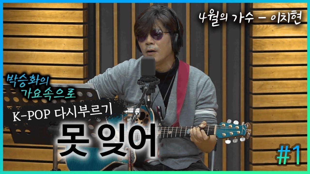 이치현이 다시 부르는 '못 잊어'   첫번째 노래   박승화의 가요속으로   K-pop 다시 부르기 CBS 라디오
