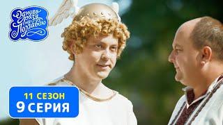 Однажды под Полтавой. Гермес - 11 сезон, 9 серия | Комедия 2020