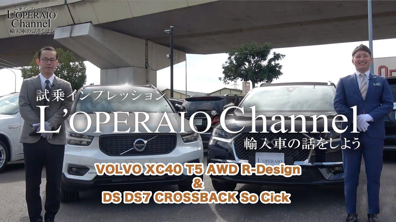 ボルボ XC40 T5 AWD Rデザイン&DS DS7クロスバック ソーシック 中古車試乗インプレッション