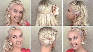 6 причёсок с плетением на каждый день на средние и длинные волосы, быстро и легко(Сегодня я покажу вам, как сделать 6 причёсок с плетением на каждый день на средние и длинные волосы, быстро..., 2014-09-10T11:00:05.000Z)