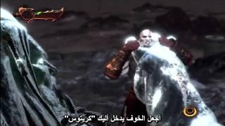 God of War 3 HD Part 12  المشهد الثاني عشر مترجم ترجمة أحترفية