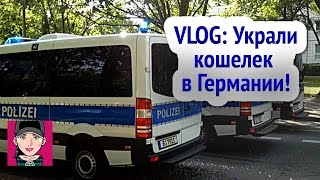 vlog: Украли кошелек в Германии! Сидим в полицейском участке.(Что делать если украли кошелек в #Германии! Посещение полицейского участка в #Берлине и для чего это нужно!..., 2016-11-05T19:00:03.000Z)