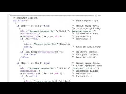 Код эксперта - Все необходимые блоки (MQL4)