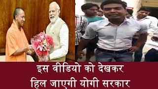 इस वीडियो को देखकर हिल जाएगी योगी सरकार /Yogi Sarkar will be shocked by watching this video