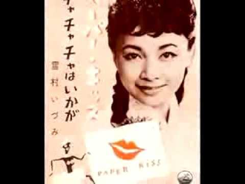 Izumi Yukimura: Ain't Cha-Cha Coming Out T-tonight