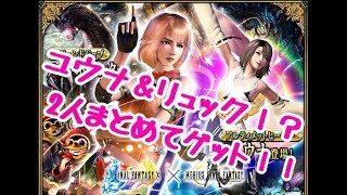 "Final Fantasy Mobius × FFⅩ コラボレーション ""DREAM WITHIN A DREAM ..."