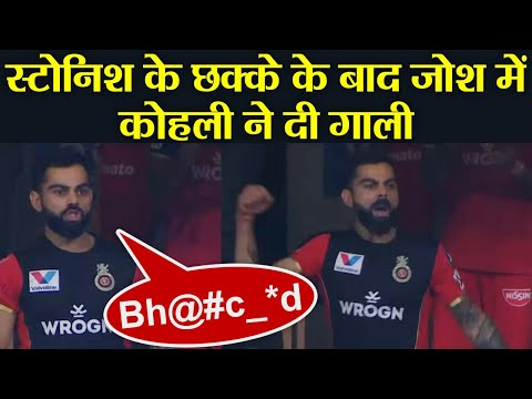 IPL 2019: Virat Kohli was caught abusing after Marcus Stoinis hit last ball for six | वनइंडिया हिंदी