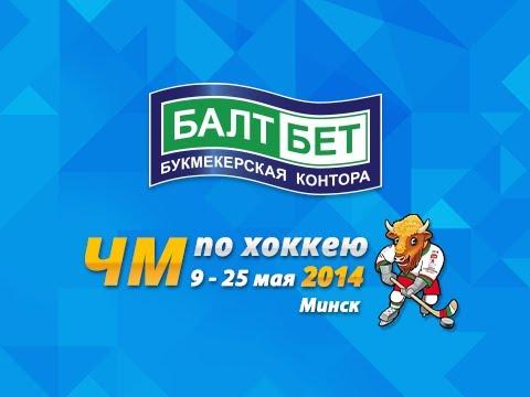 Видео Букмекерская контора хоккей чм