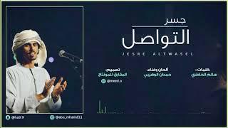 جسر التواصل | ألحان وغناء: حمدان الوهيبي 2018 HD