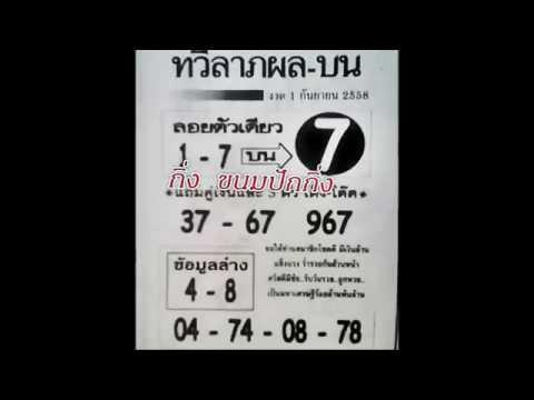เลขเด็ด 1/9/58 ทวีลาภผลบน หวย งวดวันที่ 1 กันยายน 2558
