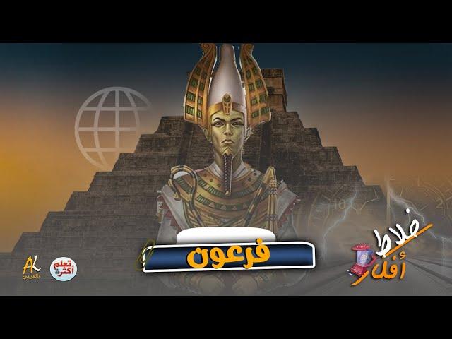 كلمة فرعون اسم أم لقب ؟ ولماذا يطلق على المصريين الفراعنة