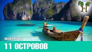 видео Белые жемчужины Тайланда