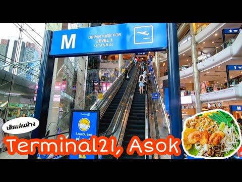 พาไปเดินTerminal21 ย่านอโศก ... sunny ontour