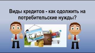Виды кредитов – как одолжить на потребительские нужды?(, 2015-11-03T12:46:32.000Z)