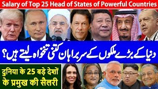 Salaries of Presidents & Prime Ministers - Imran Khan Salary with Hassan Rouhani, Modi, Donald Trump