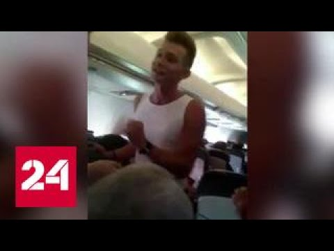 Пассажир рейса Москва-Барселона утихомирил пьяного попутчика