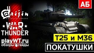 Покатушки на T25: Танк для всего / War Thunder / АБ