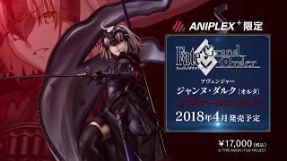 ANIPLEX+限定のジャンヌ・ダルク[オルタ]が登場――。 『Fate/Grand Order...