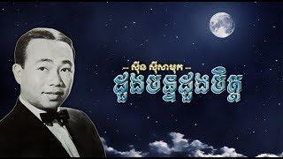 ដួងចន្ទដួងចិត្ត - ស៊ីន ស៊ីសាមុត | Doung Chan Doung Chet - Sinn Sisamouth