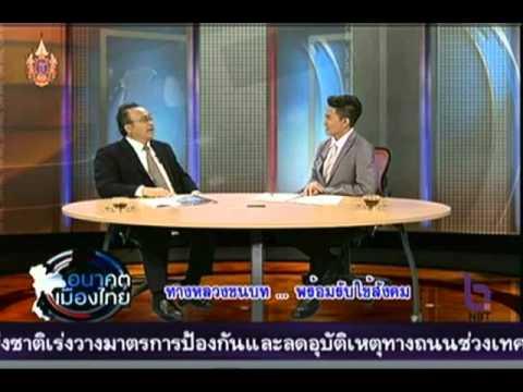 สัมภาษณ์นายดรุณ แสงฉาย อธิบดีกรมทางหลวงชนบท รายการอนาคตเมืองไทย ประจำวันที่ 26 มี.ค. 58