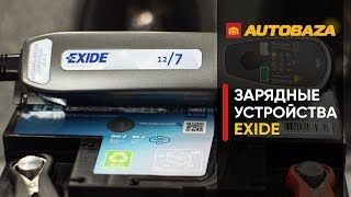 Чем зарядить аккумулятор? Зарядные устройства для аккумуляторов EXIDE.