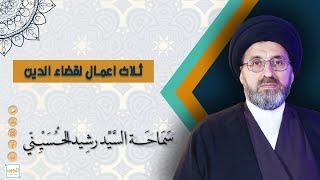 ما هي الاعمال المستحبة لقضاء الدين ؟ .. شاهدوا جواب السيد رشيد الحسيني