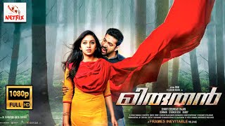 MIRUTHAN Malayalam Movie 2021 Full Movie | Jayam Ravi, Lakshmi Menon | Latest Super Hit Dubbed Movie