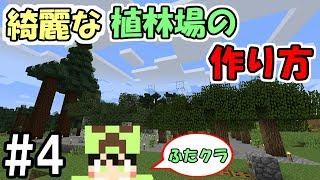 【ふたクラ】#4 これが綺麗な植林場の作り方です ~ふたばのマインクラフト~【マイクラ実況】