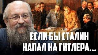 Анатолий Вассерман   Если бы Сталин напал на Гитлера