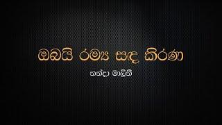 Obai Ramya Sanda Kirana - Nanda Malini