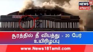 சூரத்தில் தீ விபத்து - 20 பேர் உயிரிழப்பு; பிரதமர் மோடி  இரங்கல் | Surat Fire Accident