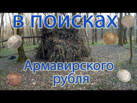 В поисках Армавирского рубля