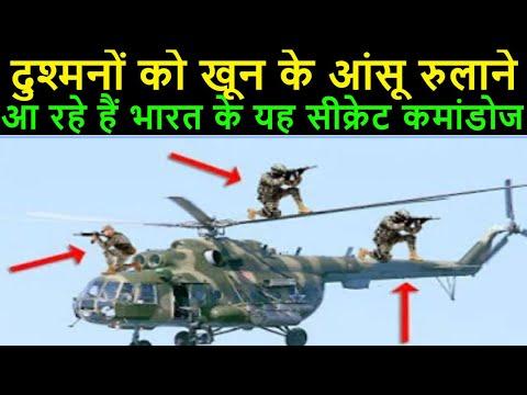 दुनिया के सबसे खतरनाक कमांडो फोर्स बना रहा है भारत || By INDIA TALKS