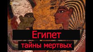 Египет: тайны мертвых ( (Документальный фильм  National Geographic)