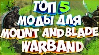 ТОП 5 лучших модов Mount and Blade Warband | Лучшие модификации Маунт энд Блейд|Обзоры модов.