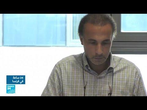 فرنسا: قضاة التحقيق يرفضون إزالة تهمة -الاغتصاب- من لائحة اتهام طارق رمضان  - نشر قبل 42 دقيقة