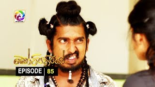 Kotipathiyo Episode 85 කෝටිපතියෝ  | සතියේ දිනවල රාත්රී  9.00 ට . . . Thumbnail