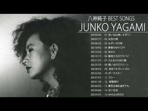 八神純子 シティポップ A SIDE 人気曲 JPOP BEST ヒットメドレー 邦楽 最高の曲のリスト 6