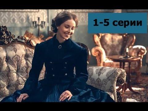 Сериал Крепостная. 1-й сезон, 1-5 серии / Полное описание