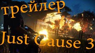 Трейлер Игры Just Cause 3