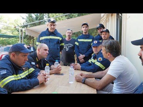 Επίσκεψη Κυριάκου Μητσοτάκη στο Πυροφυλάκιο Βύρωνα