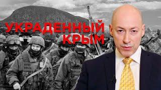 Кто и как помог Путину украсть Крым. Документальное расследование