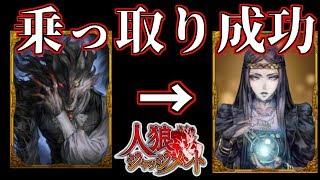 【人狼ジャッジメント 上級者部屋】狼で占い師を乗っ取り成功?!【1300戦のアルティメット人狼J】