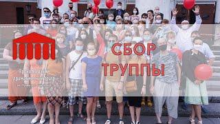 Прокопьевский театр начал работу. Сбор труппы.