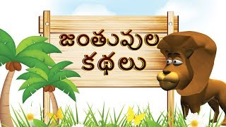 animal stories collection in hindi