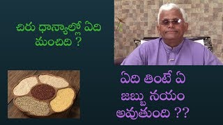 which millet is good to eat? what is benifits of millets || dr khadar vali telugu