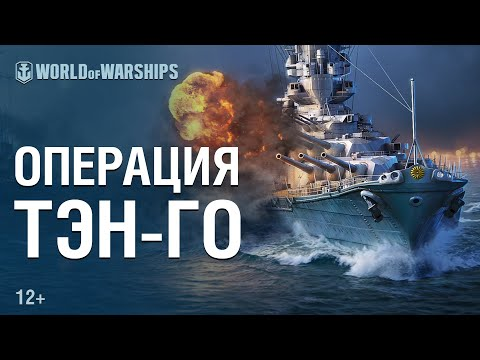 Последний поход Ямато. Операция Тэн-Го | World of Warships