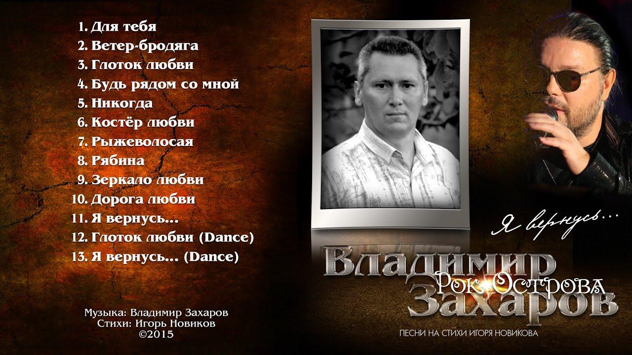 Владимир Захаров – Я вернусь (AUDIO, 2015)