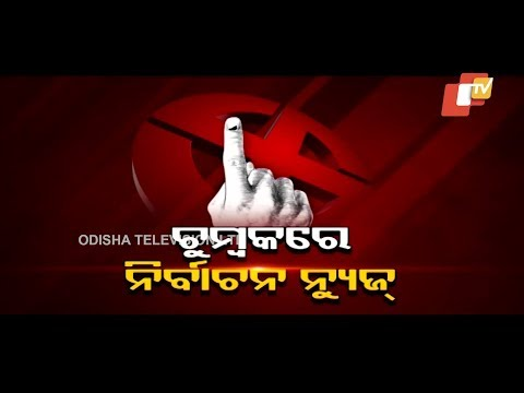 A quick look at political & election news across Odisha